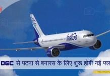 thebiharnews-in-ew-flights-will-start-from-patna-to-varanasi