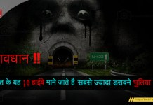 thebiharnews-in-most-haunted-highway-cover1