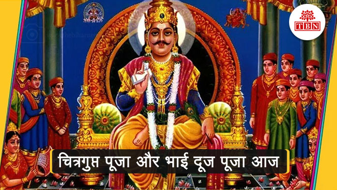 chitragupta-puja-and-bhai-duj-pooja-today-the-bihar-news