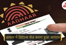 thebiharnews-in-aadhaar-new-security-feature