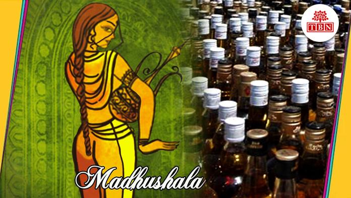 bihari madhushala | The Bihar News
