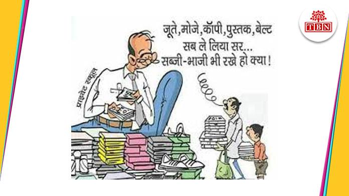 expensive-book-in-CBSE-schools-the-bihar-news-tbn-patna-bihar-hindi-news