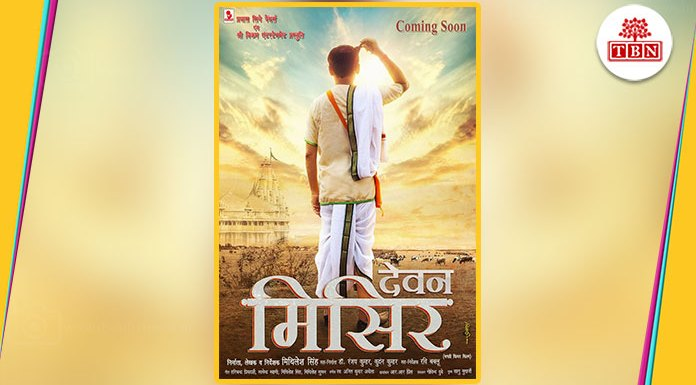devan-misir-movie-will-release-on-6th-july-the-bihar-news-tbn-patna-bihar-hindi-news
