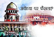 Ayodhya Case Verdict Live Updates