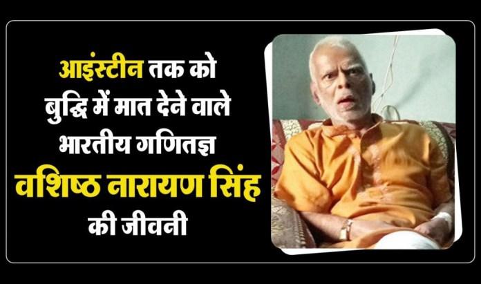 Vashishtha Narayan Singh is no more