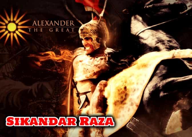Sikandar Raza Biography In Hindi - सिकंदर राज़ा की जीवनी