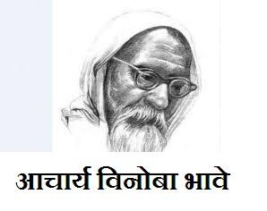 आचार्य विनोबा भावे की जीवनी हिंदी में - Biography of Acharya Vinoba Bhave