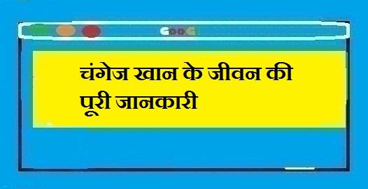 चंगेज खान के जीवन की पूरी जानकारी हिंदी में - Thebiohindi