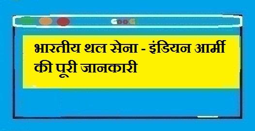 भारतीय थल सेना - इंडियन आर्मी की पूरी जानकारी हिंदी में - Thebiohindi