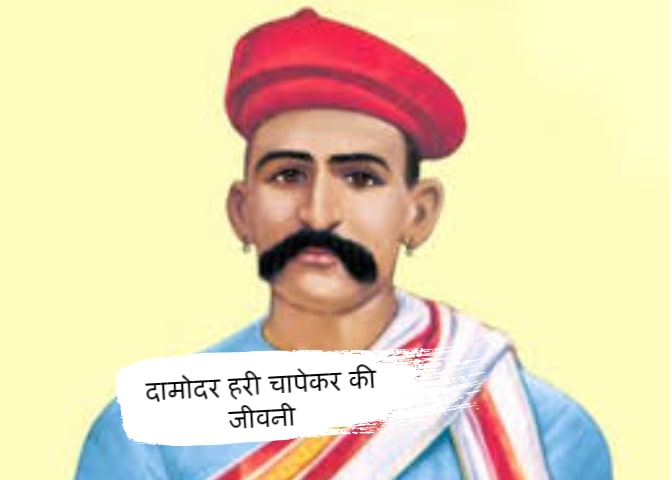Biography of Damodar Hari Chapekar - दामोदर हरी चापेकर की जीवनी