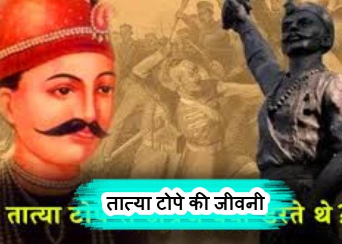 Biography of Tatya Tope in Hindi - तात्या टोपे की जीवनी हिंदी में