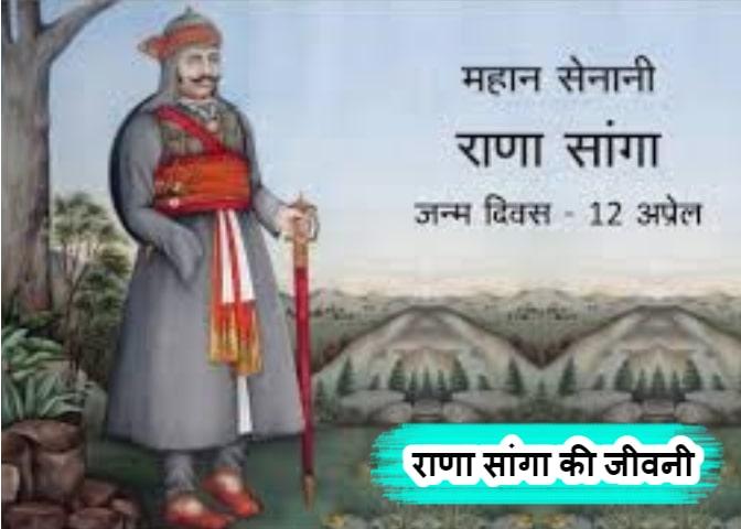 Biography oF Rana Sanga in Hindi - राणा सांगा की जीवनी हिंदी में