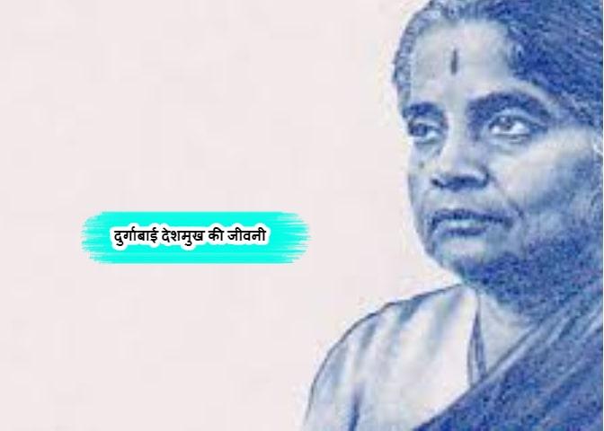 Biography oF Durgabai Deshmukh In Hindi - दुर्गाबाई देशमुख की जीवनी हिंदी में