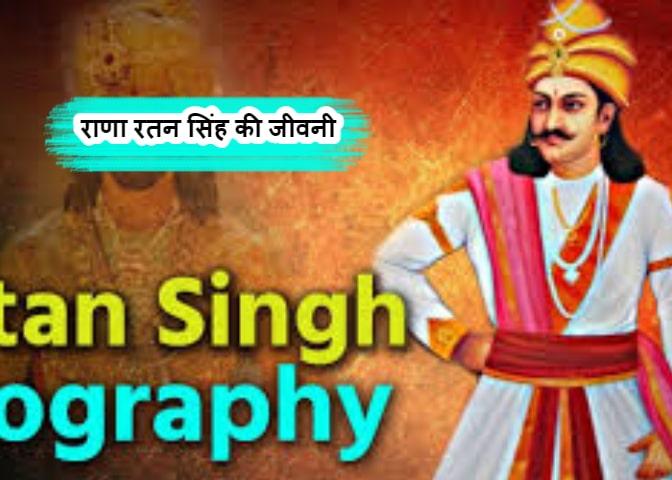 Biography of Rana Ratan Singh in Hindi - राणा रतन सिंह की जीवनी हिंदी में