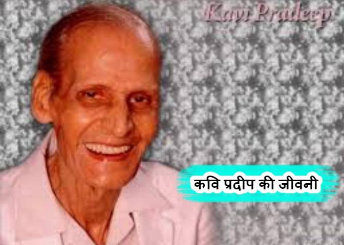 Kavi Pradeep Biography In Hindi - कवि प्रदीप की जीवनी परिचय हिंदी में