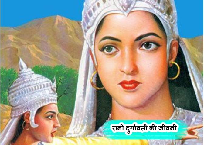 Rani Durgavati Biography In Hindi - रानी दुर्गावती की जीवनी हिंदी