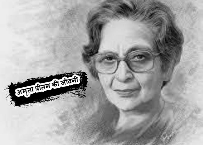 अमृता प्रीतम की जीवनी - Amrita Pritam Biography In Hindi