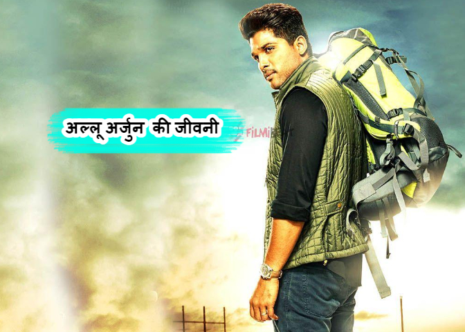 अल्लू अर्जुनकी जीवनी - Biography oF Allu Arjun In Hindi