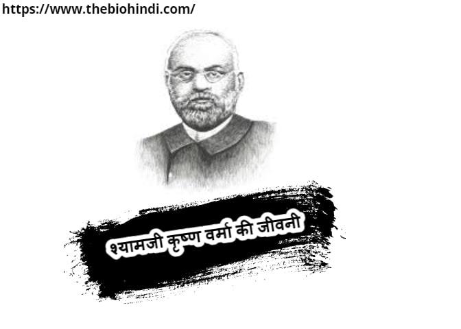 Biography of Shyamji Krishna Verma Hindi- श्यामजी कृष्ण वर्मा की जीवनी हिंदी