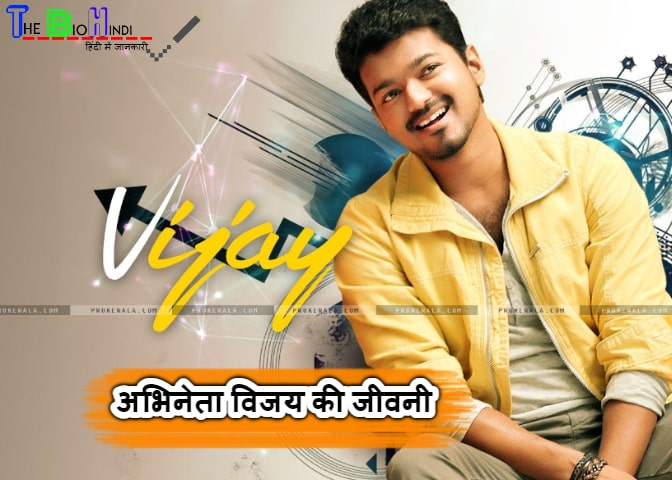 Biography Of Actor Vijay In Hindi -अभिनेता विजय की जीवनी