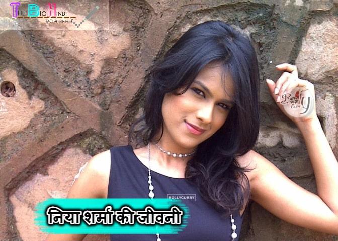 Biography Of Nia Sharma In Hindi - निया शर्मा की जीवनी