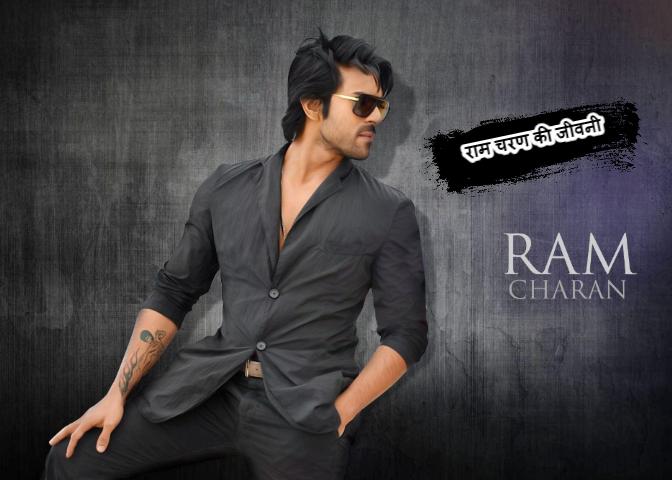 Biography Of Ram Charan In Hindi - राम चरण की जीवनी