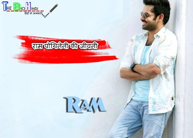 Biography Of Ram Pothineni - राम पोथिनेनी की जीवनी