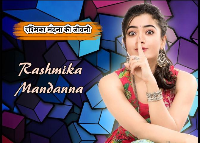 Biography of Rashmika Mandana - रश्मिका मंदना की जीवनी
