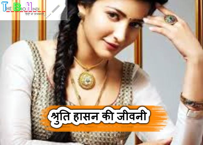 Biography of Shruti Haasan In Hindi - श्रुति हासन की जीवनी
