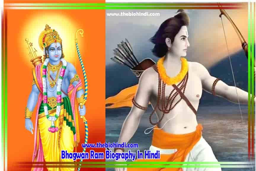 Bhagwan Ram Biography In Hindi - राम जी का जीवन परिचय