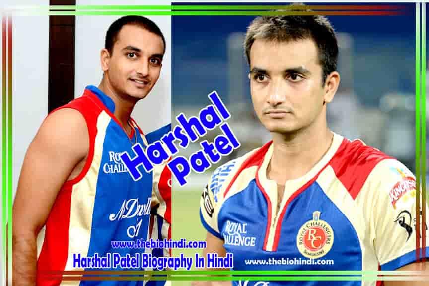 Harshal Patel Biography In Hindi - हर्षल पटेल का जीवन परिचय
