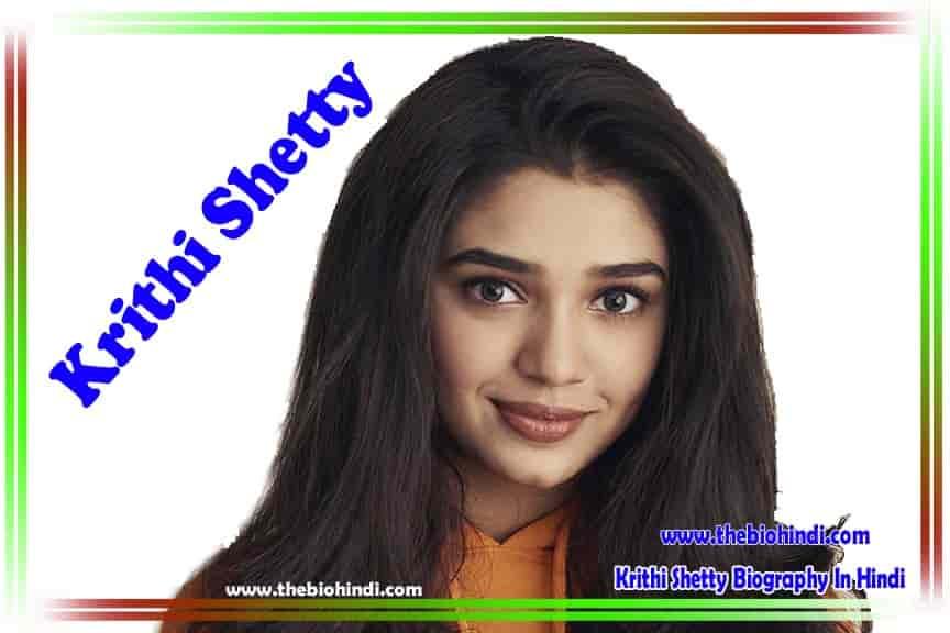 Krithi Shetty Biography In Hindi - कृति शेट्टी का जीवन परिचय
