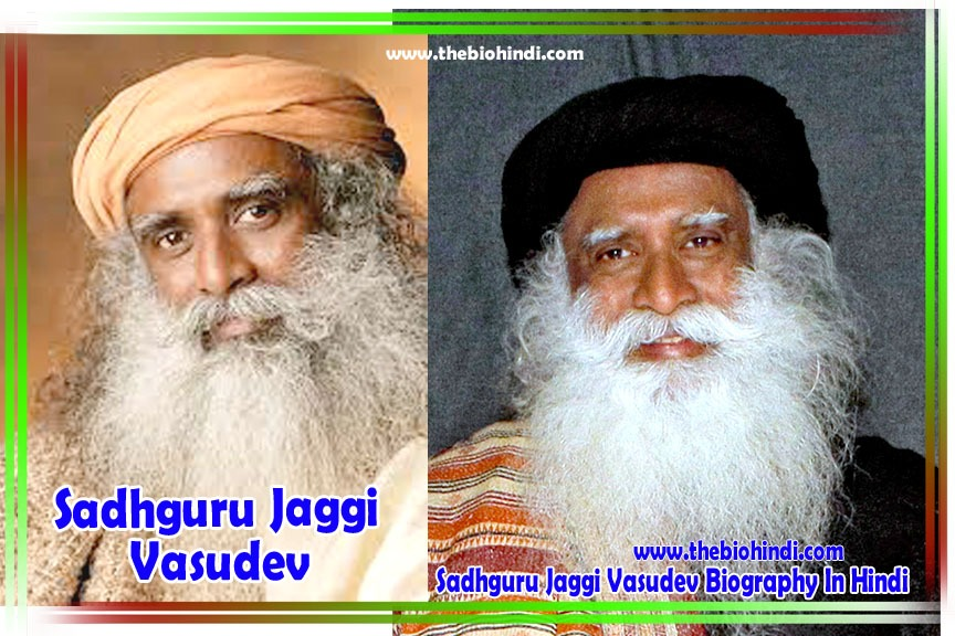 Sadhguru Jaggi Vasudev Biography In Hindi - सद्गुरु जग्गी वासुदेव की जीवनी