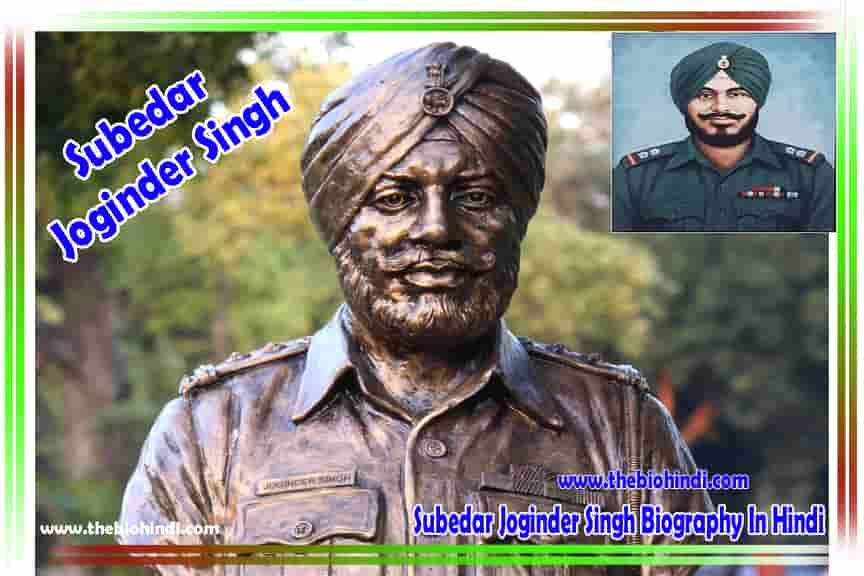Subedar Joginder Singh Biography In Hindi - सूबेदार जोगिंदर सिंह की जीवनी