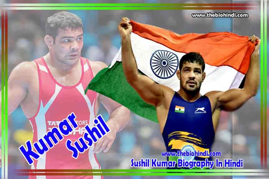 Sushil Kumar Biography In Hindi - सुशील कुमार (पहलवान) का जीवन परिचय