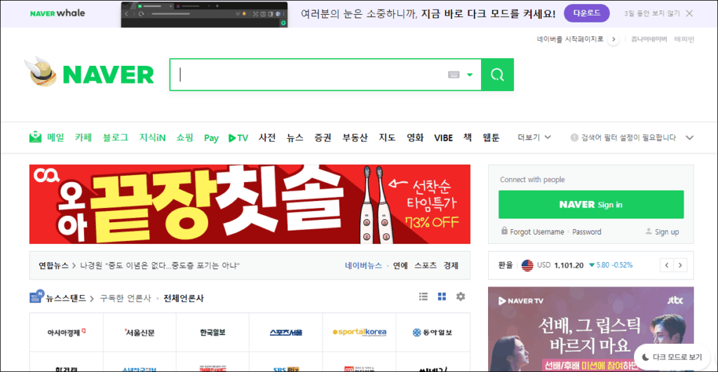 Naver Search Engine- 0.13% Global Market Share