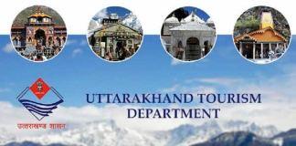 UTDB Recruitment 2020
