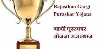 Rajasthan Gargi Puraskar Yojana