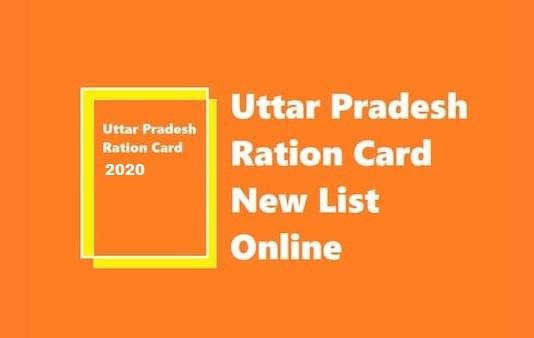 Uttar Pradesh Ration Cards List 2020