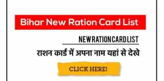 Bihar New Ration Card List