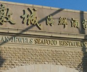 [REVIEW]  Asian Jewels Seafood Restaurant, Flushing