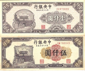 Ancient Chinese Invention of Paper Money