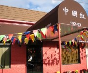"""[Guest Review] """"Red House Asian Fusion"""", Queens, NY"""