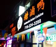 """Taking out from """"Moo Shu"""" in Little Neck, NY"""