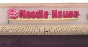 qq-noodle-house-little-neck-new-york