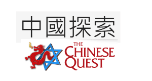 The-Chinese-Quest-Mandarin-Chinese-Translate