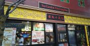 "[REVIEW] ""You Garden Xiao Long Bao"", Bayside, NY"