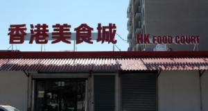 HK-Food-Court-Elmhurst-New-York