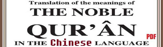 Translation of The Noble Quran in the Chinese Language (eBook / PDF)