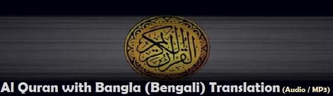 Al Quran with Bangla (Bengali) Translation (Audio / MP3)